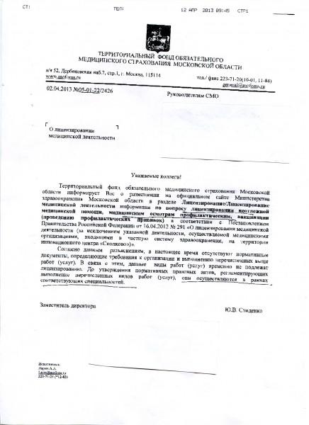 Письмо Слиденко Ю.В. для руководителей СМО