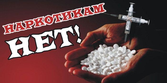 26 июня всемирный день борь с наркоманией: