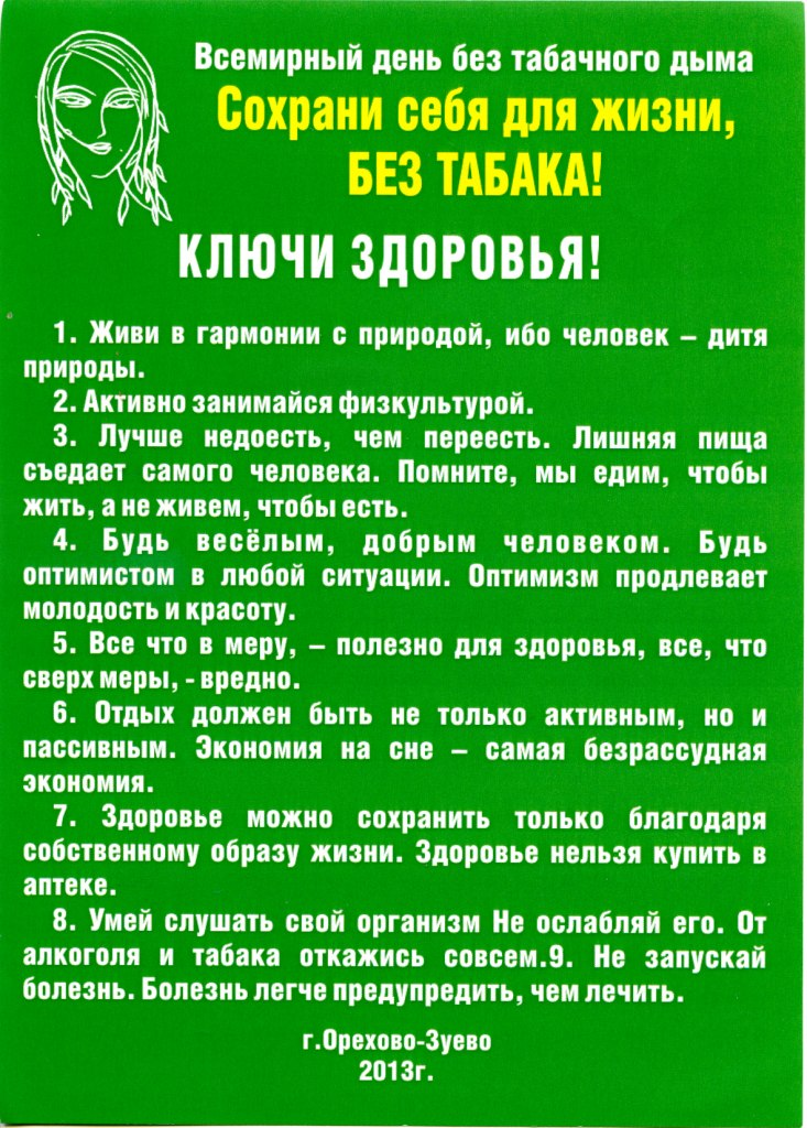 8 психиатрическая больница г орехово-зуево