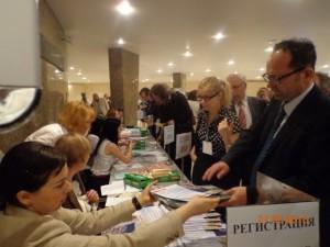 регистрация делегатов Форума