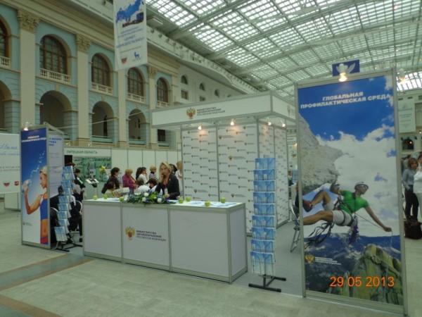 экспозиция Министерства здравоохранения РФ