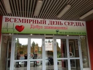 День сердца в Коломне