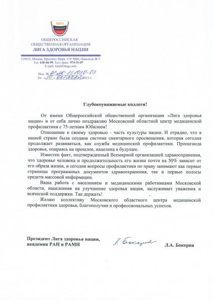 Поздравление Лео Антоновича Бокерия