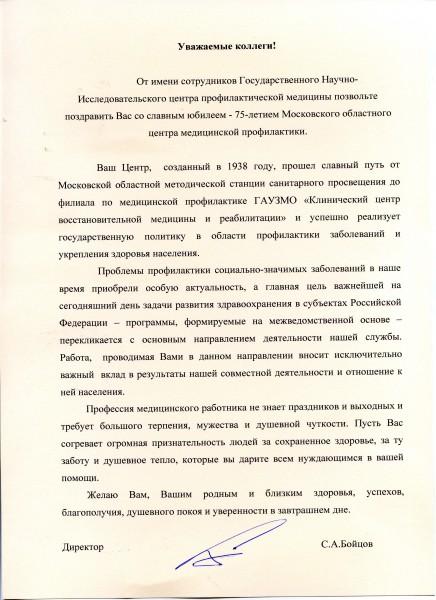 Поздравление Сергея Анатольевича Бойцова