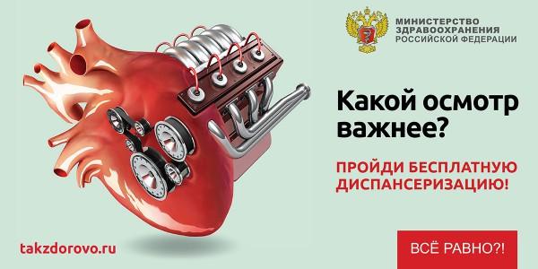 плакат социальной рекламы по диспансеризации