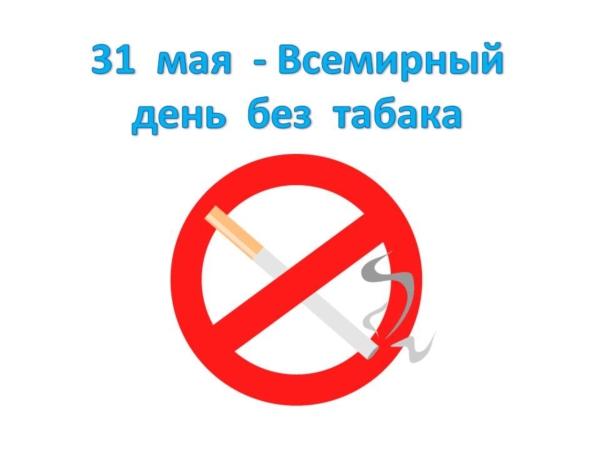 31 мая 2014 года Всемирный День без табака