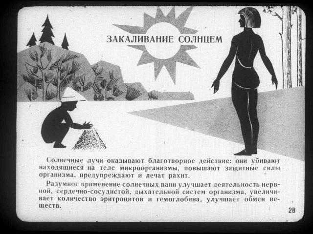 Закаливание организма Служба медицинской профилактики Московской  Закаливание солнцем