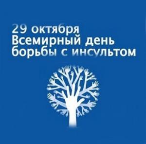 Всемирный день борьбы с инсультом