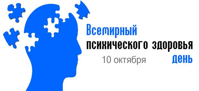 Картинки по запросу 10 октября 2018 года   - Всемирный  день психического здоровья