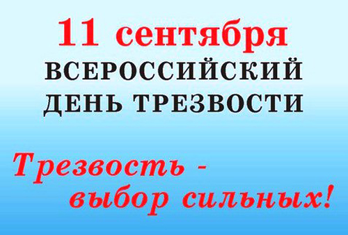 http://mpmo.ru/content/2017/09/%D1%82%D1%80%D0%B5%D0%B7%D0%B2%D0%BE%D1%81%D1%82%D1%8C.jpg
