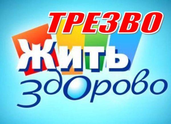 http://mpmo.ru/content/2017/09/trezvost-600x437.jpg