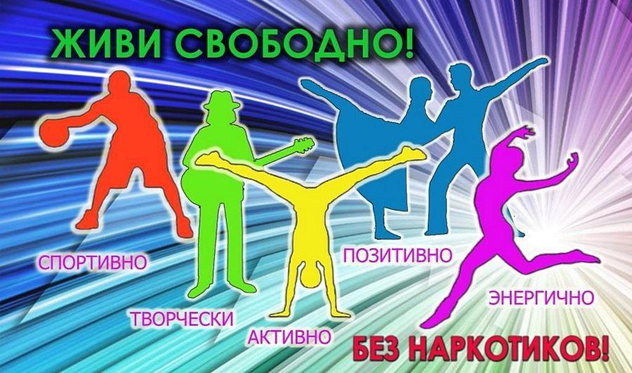 26 июня 2017 года Международный День борьбы с наркоманией | Служба  медицинской профилактики Московской области
