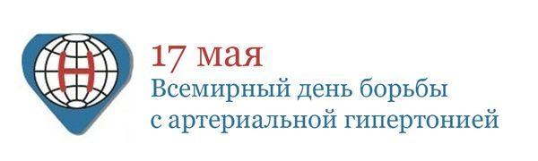 Изображение - Всемирный день борьбы с гипертонией main-600x180